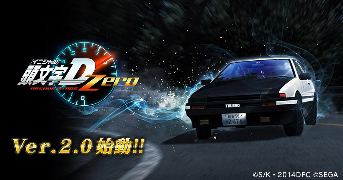イニシャル d zero ver2 頭文字D ARCADE STAGE Zero(イニシャルD